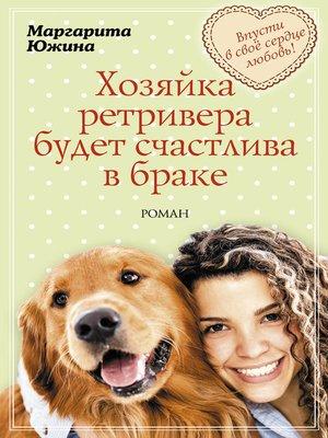 cover image of Хозяйка ретривера будет счастлива в браке