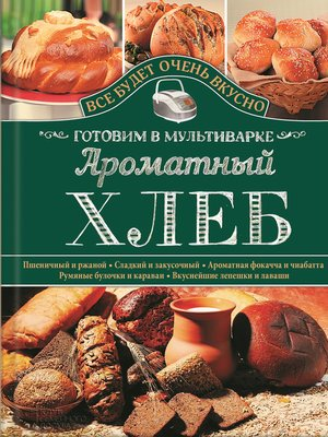 cover image of Ароматный хлеб. Готовим в мультиварке