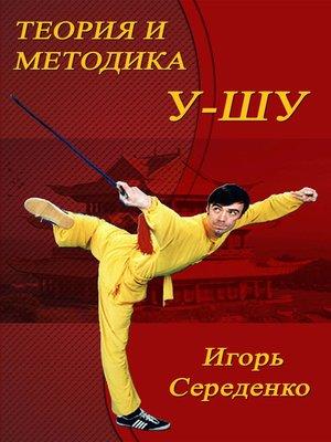 cover image of Теория и методика ушу
