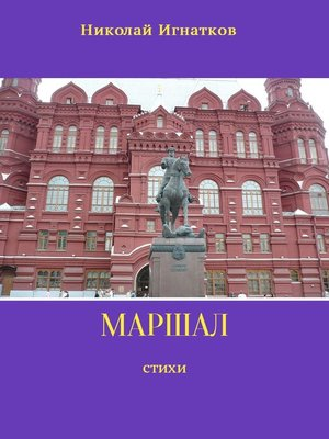 cover image of Маршал