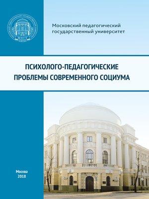 cover image of Психолого-педагогические проблемы современного социума