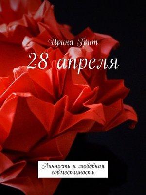cover image of 28 апреля. Личность илюбовная совместимость