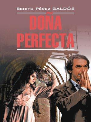 cover image of Донья Перфекта. Книга для чтения на испанском языке