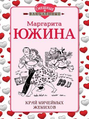 cover image of Край ничейных женихов