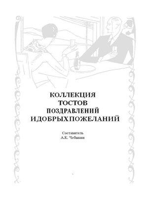 cover image of Коллекция тостов, поздравлений и добрых пожеланий