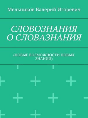 cover image of СЛОВОЗНАНИЯ ОСЛОВАЗНАНИЯ. (НОВЫЕ ВОЗМОЖНОСТИ НОВЫХ ЗНАНИЙ)