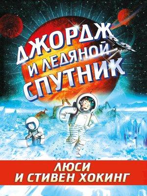 cover image of Джордж и ледяной спутник