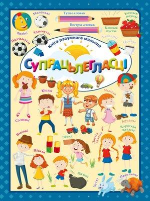 cover image of Супрацьлегласці