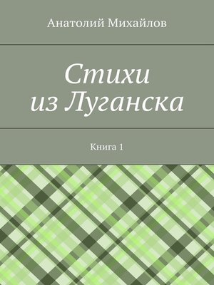 cover image of Cтихи изЛуганска. Книга 1