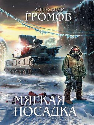 cover image of Мягкая посадка