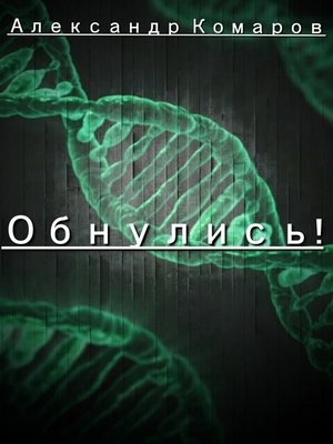 cover image of Обнулись!