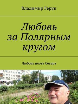 cover image of Любовь заПолярным кругом. Любовь поэта Севера