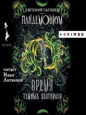 cover image of Пандемониум. Время Темных охотников