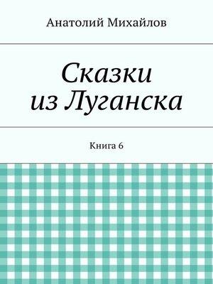 cover image of Сказки изЛуганска. Книга 6