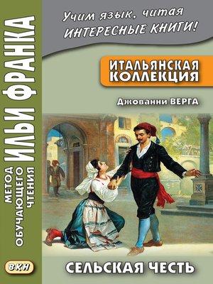 cover image of Итальянская коллекция. Джованни Верга. Сельская честь = Giovanni Verga. Cavalleria rusticana