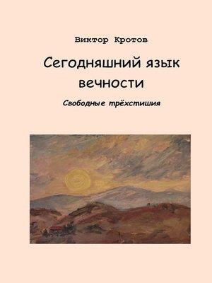 cover image of Сегодняшний язык вечности. Свободные трёхстишия