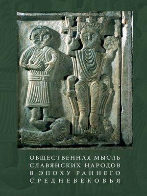 cover image of Общественная мысль славянских народов в эпоху раннего Средневековья