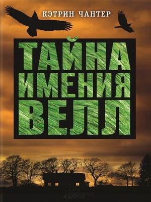 cover image of Тайна имения Велл