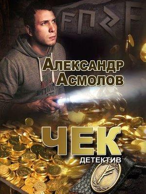 cover image of Чек