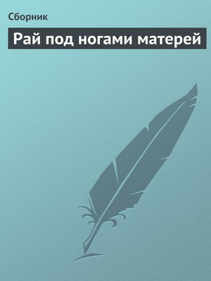 cover image of Рай под ногами матерей