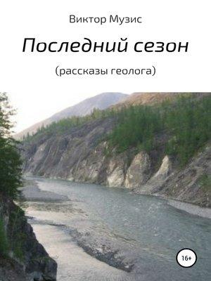 cover image of Последний сезон (рассказы геолога)