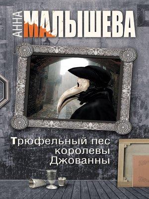 cover image of Трюфельный пес королевы Джованны