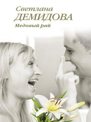 cover image of Медовый рай