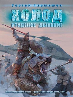 cover image of Студёное дыхание