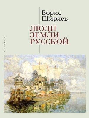 cover image of Люди земли Русской. Статьи о русской истории