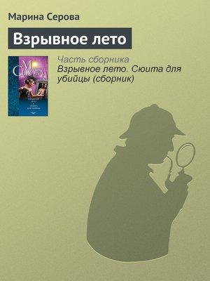 cover image of Взрывное лето