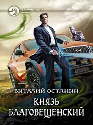 cover image of Князь Благовещенский