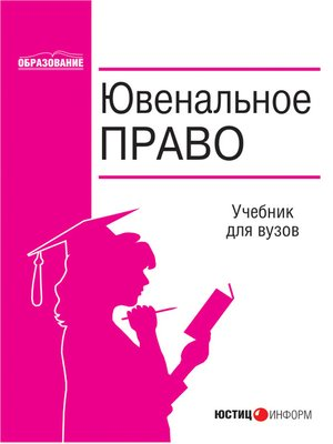 cover image of Ювенальное право