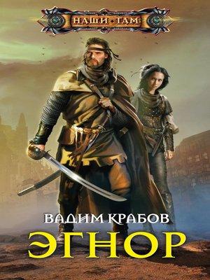 cover image of Эгнор