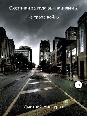 cover image of Охотники за галлюцинациями 2. На тропе войны