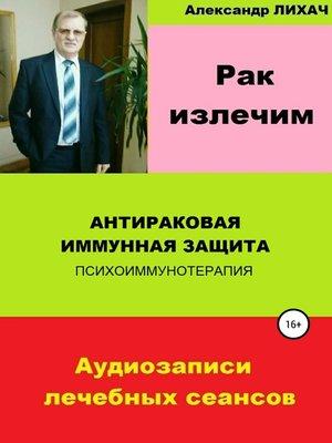 cover image of Рак излечим. Антираковая иммунная защита
