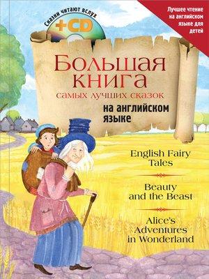 cover image of Большая книга самых лучших сказок на английском языке