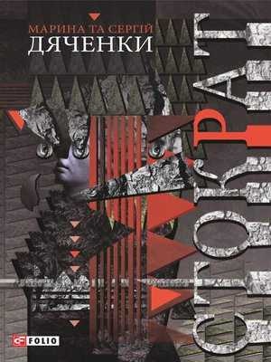 cover image of Стократ