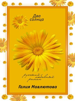 cover image of Два солнца