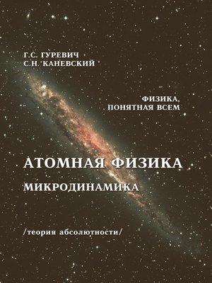 cover image of Атомная физика. Микродинамика. Теория абсолютности