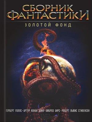 cover image of Сборник фантастики. Золотой фонд