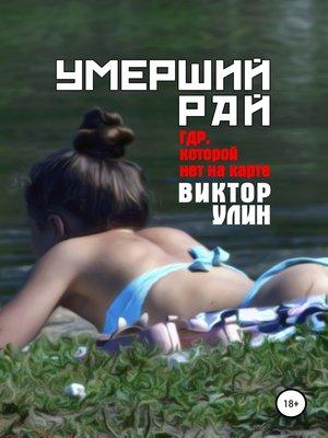 cover image of Умерший рай