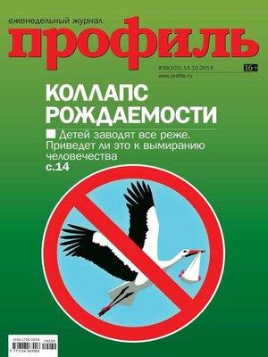 cover image of Профиль 39-2019