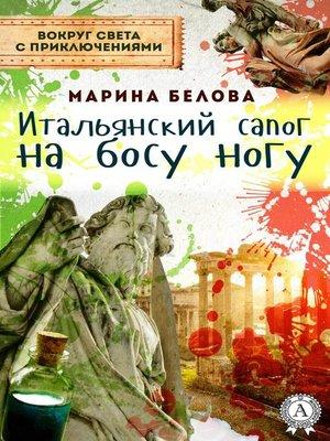 cover image of Итальянский сапог на босу ногу