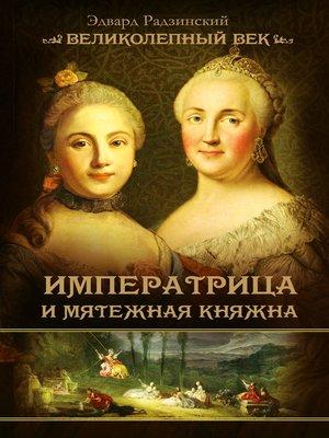 cover image of Императрица и мятежная княжна