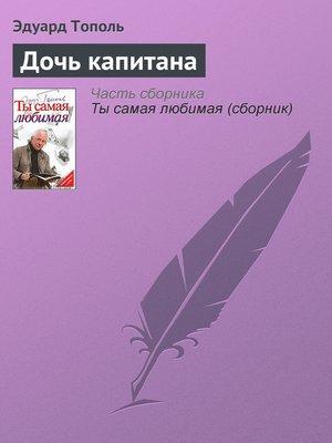 cover image of Дочь капитана