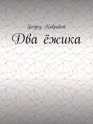 cover image of Два ёжика