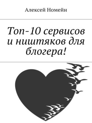 cover image of Топ-10сервисов иништяков для блогера!