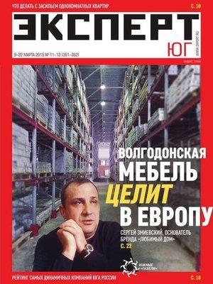 cover image of Эксперт Юг 11-12