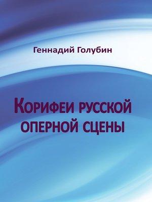 cover image of Корифеи русской оперной сцены. На волнах радиопередач