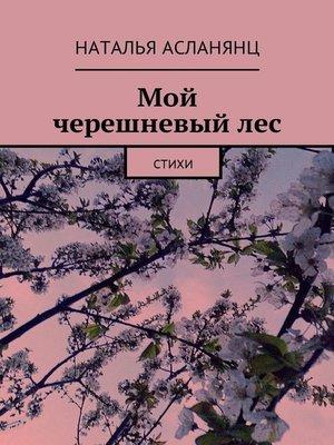 cover image of Мой черешневыйлес. Стихи